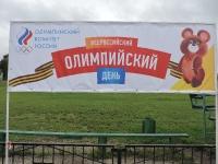 Всероссийский Олимпийский день_3